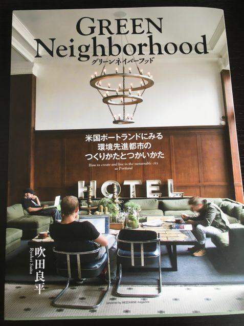 GREEN Neighborhood 米国ポートランドにみる環境先進都市のつくりかたとつかいかた(繊研新聞者)