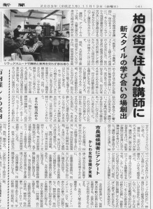 2009年11月13日の柏市民新聞に掲載して頂きました。
