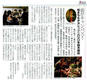 街がキャンパス! 柏まちなかカレッジ2010年4月開校 (地域新聞 2010.1.22)