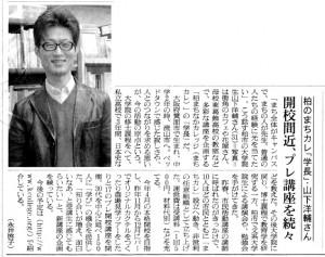 「柏のまちカレ「学長」・山下洋輔さん 開校間近、プレ講座を続々」 (朝日新聞 2010.1.27)
