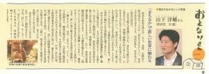 広報かしわ(平成22年3月1日)「おとなりさんNO.455」
