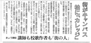 2010年4月11日(日)朝日新聞・朝刊、東葛版