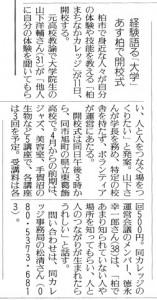 読売新聞 2010年4月10日(土)朝刊・千葉県版