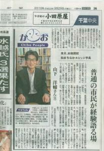 2010年3月29日東京新聞朝刊・千葉中央版