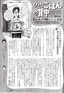 能町みね子さん「ひとりごはんの背中」 「千字じゃ語れない山下洋輔さんの教育哲学」