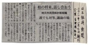 「フューチャーセンター柏」 2011年1月7日日本経済新聞朝刊