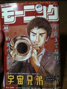 週刊モーニング(2010 No.43)