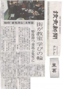 読売新聞朝刊(2013/6/3)東葛地域版