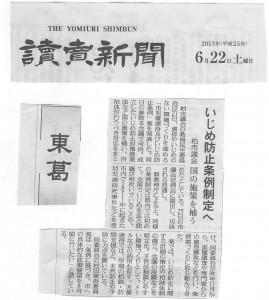 2013年6月22日 読売新聞