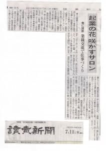 2013年7月11日 読売新聞 「起業の花咲かすサロン」