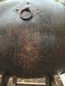この事故でお亡くなりになられた千浜宗一郎校長が満州に視察されたことを記念して昭和19年に造られたもの。