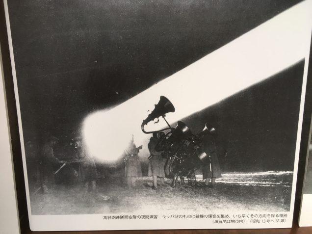 高射砲連帯照空隊の夜間演習 ラッパ状のものは、敵機の爆音を集め、いち早くその方向を探る機器
