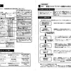 No664添付③新型コロナワクチン接種のお知らせのサムネイル