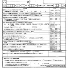 No664添付②予診票(2枚)のサムネイル