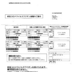 No664添付①接種券(クーポン券)のサムネイル
